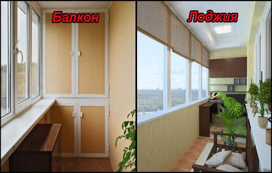 Чем отличается лоджия от балкона