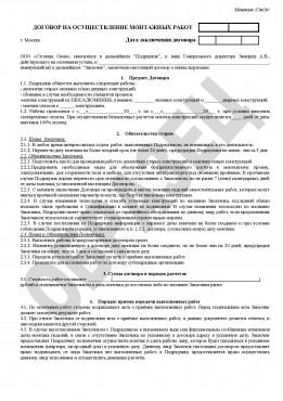 Договор на ПВХ окна. Образец