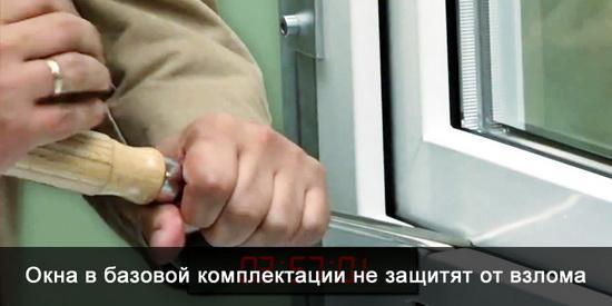 Окна базовой комплектации не защищают от взлома