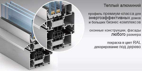 Особенности конструкции теплых алюминиевых окон