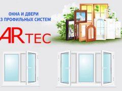 Оконный ПВХ профиль Артек (Artec)