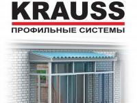 Оконный ПВХ профиль Краусс (Krauss)