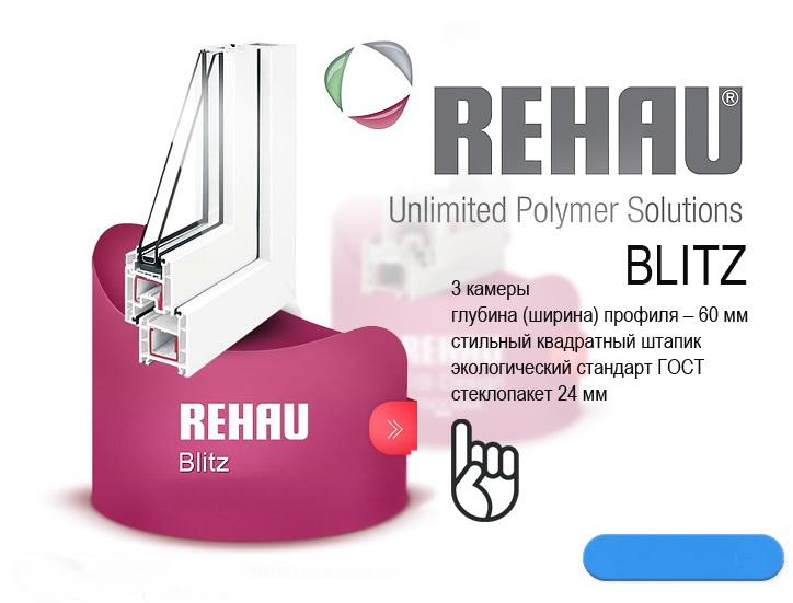 Пластиковые окна Rehau (Рехау) Blitz-Design