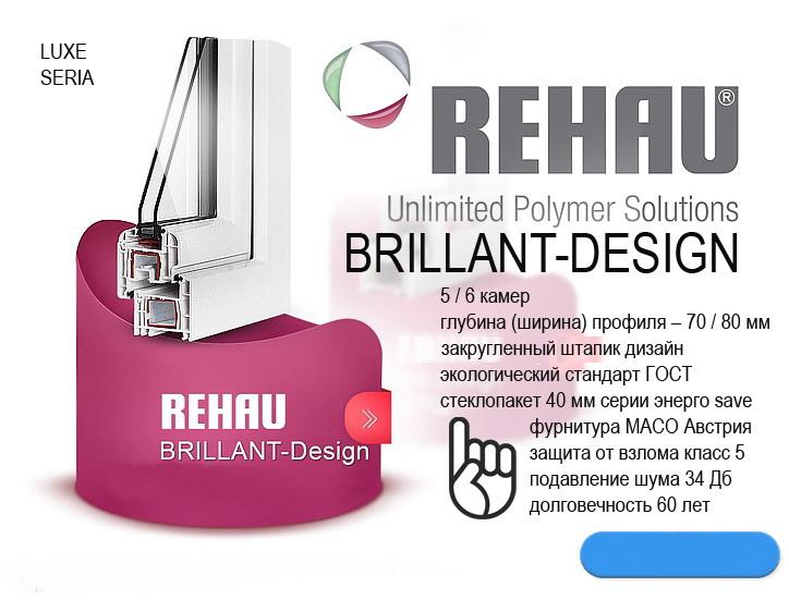 Пластиковые окна Rehau (Рехау) Brillant-Design