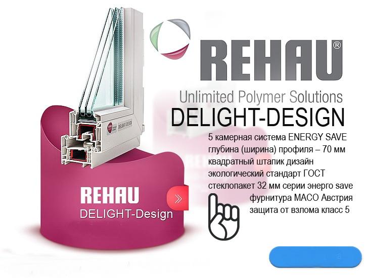 Пластиковые окна Rehau (Рехау) Delight-Design