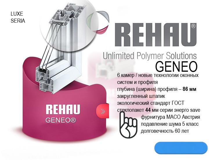 Пластиковые окна Rehau (Рехау) Geneo