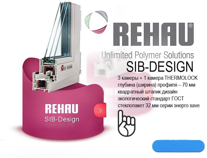 Пластиковые окна Rehau Sib-Design