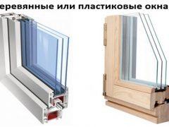 Пластиковые окна или деревянные — что лучше? Сравнение