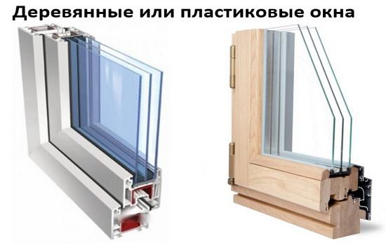 Пластиковые окна или деревянные - что лучше? Сравнение