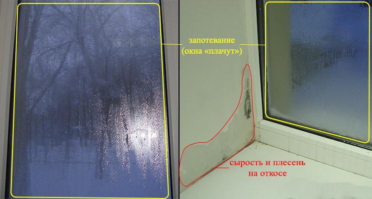 Из-за чего запотевают окна