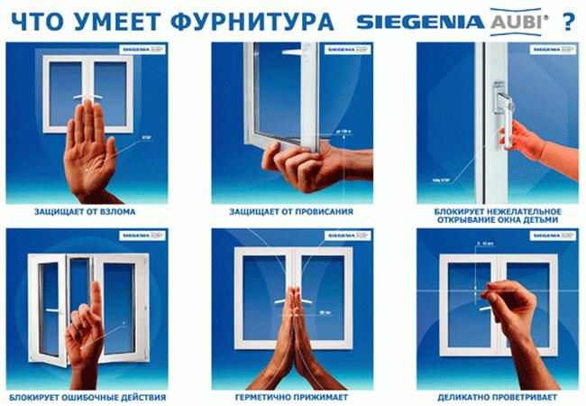 Плюсы фурнитуры Siegenia-Aubi